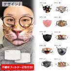 猫柄 マスク アニマル柄 抗菌防塵仕様 不敷布フィルター2個付 オシャレ 可愛い 大人用 ユニセックス 洗える 再利用 リアル動物 ネコ柄 おもしろ