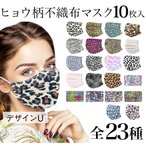 ヒョウ柄 不織布マスク 10枚入 選べる23カラー 3層構造 ウイルス 花粉 保護 レオパード 豹 使い捨て 派手 個性的 大人用 女 男(A,E,G,T,Uは1ヶ月後予約)
