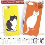 [猫基金付]レビューで送料無料 スマホケース ハードケース 選べる猫柄 ねこ ネコ keikooogami iPhone7 Plus Xperia ARROWS [7営業日以内発送]