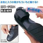 靴底修理剤 靴の修理屋さん