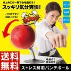 ストレス解消パンチボール デスクトップパンチングボール パンチング ボール 自宅