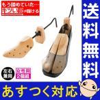 靴伸ばし 女性用 ストレッチシューズキーパー 左右兼用 2個組 靴の型崩れ防止 つま先 かかと 足の甲 横幅 靴のサイズ調整 外反母趾 内反少趾対策 木製