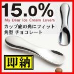 ショッピングアイスクリーム アイスクリームスプーン 15.0% レムノス チョコレート JT11G-12 熱伝導 すくえる アルミ