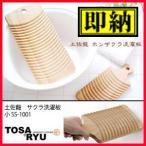 土佐龍 サクラ洗濯板 小 SS-1001 TOSARYU 洗濯板 洗濯道具