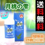 月桃の雫 165ml 化粧水 ローション けしょうすい 天然植物エキス 乾燥肌 超保湿 エイジング アンチエイジング 敏感肌 オーガニック