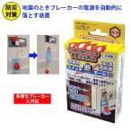 スイッチ断ボール3 電源遮断 ブレーカー遮断 地震 火災予防