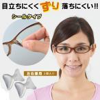 メガネずり落ちんゾウ シールタイプ メガネ 鼻パッド シリコン ノーズパッド