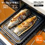 グリル専用焼き魚トレー ワイド マーブルコート グリル用 魚焼きトレー