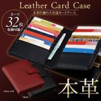 本革カードケース 大容量