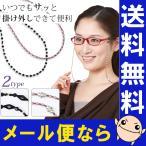 メガネチェーン メガネ 置き忘れ 防止 眼鏡 紛失防止 おしゃれ メガネアクセサリーチェーン ネックレス レディース メンズ