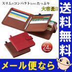 ショッピングカードケース カードケース/カード入れ/収納 スマートnaカードケース mini