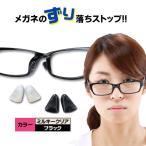 メガネずり落ちないパッド メガネ 鼻パッド シリコン 眼鏡 鼻あて ズレ防止