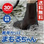 靴用カッパ まもるちゃん ブラック 黒 レイン シューズカバー 防水 雨 くつカバー 雨具 レイングッズ 雨の日グッズ