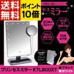 プリンセスミラー KTL800XT ブラック・ホワイト 拡大鏡 ライト付き鏡