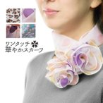 ワンタッチ華やかスカーフ 簡単 ワンタッチ スカーフ 首もと おしゃれに 簡単スカーフ