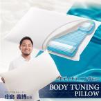 ボディチューニングピロー 枕 まくら 肩こり 高さ調整 蒸れない 快眠 安眠 安定感 洗える