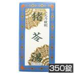猪苓湯 (ちょれいとう) 350錠【第2類医薬品】 一元製薬
