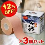 温泉ゲルマテープ[3個セット]【送料無料】