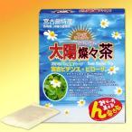 太陽燦々茶(たいようさんさんちゃ)[宮古ビデンス・ピローサ]