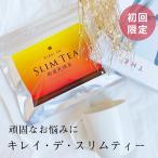 キレイデスリムティー(30包)ダイエット茶 キャンドルブッシュ プーアル茶 便秘茶 ダイエットティー デトックス 送料無料 キレイデラボ【初回限定】