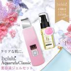 ウォーターピーリング 美顔器 保湿 毛穴ケア イオン導入 フェイスケア 乾燥対策 美ルル アクアルファクラシック 美容液セット