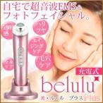 美顔器 美ルルプラス 超音波 イオン導入・導出 LEDフォトフェイシャル belulu Plus