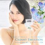 乳液 クリーム ハニーバイ美ルル クリーミーエマルジョン 50g  おうち時間 シアバター 日本製 Honey by belulu Creamy Emulsion