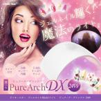 PureArch DX ピュアーチデラックス UV-LEDライト 24W