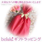 大切な方への贈り物を綺麗にお包みします