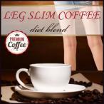 レグスリムコーヒー 脚痩せコーヒー