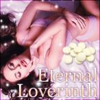 Eternal Loverinth エターナルラブリンス  メール便で送料無料