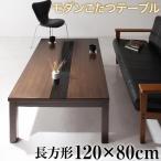 ショッピング長方形 こたつ テーブル 長方形 ガラス付 幅120cm