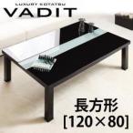 ショッピングこたつ こたつ テーブル 長方形 幅120cm こたつ単品 鏡面仕上げ