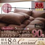 布団 セット ダブル 組布団 羽毛布団 8点セット 寝具セット ベッドタイプ