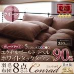 布団 セット クイーン 組布団 羽毛布団 8点セット 寝具セット ベッドタイプ