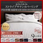 ショッピングカバー 布団カバーセット クイーン 4点セット ベッドタイプ ボックスシーツ 掛けカバー 枕カバー(43×63cm) 4点セット おしゃれ ホテルスタイル