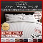布団カバーセット キング 4点セット ベッドタイプ ボックスシーツ 掛けカバー 枕カバー(43×63cm) 4点セット おしゃれ ホテルスタイル