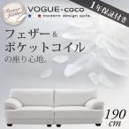 ソファー 3人掛け VOGUE-coco ヴォーグ・ココ 190cm 組み立て品 人気ランキング