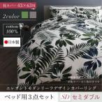 ショッピングカバー 布団カバーセット セミダブル 3点セット ベッドタイプ ボックスシーツ 掛けカバー 枕カバー(43×63cm) 3点セット リーフ柄 日本製