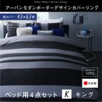 ショッピングカバー 布団カバー4点セット ベッドタイプ キングサイズ ベッドカバーセット キング 掛けカバー ボックスシーツ 枕カバー(43×63用) 4点セット