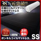 ショッピングエヴァ ボンネルコイルマットレス セミシングル ブラック ホワイト 圧縮ロールパッケージ仕様 EVA エヴァ 送料無料
