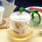 有田焼ハンディポット(ティーポット/耐熱ガラス/かわいい/茶漉し/茶こし)