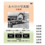 あの日の写真館 DVD 北海道・東北地方(DVD 昭和 映像 昭和レトロ 生活 地域 文化 学習 教材 勉強 学校 図書館 資料)