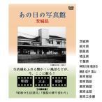 あの日の写真館 DVD 関東地方(DVD 昭和 映像 昭和レトロ 生活 地域 文化 学習 教材 勉強 学校 図書館 資料 懐かしい)
