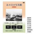 あの日の写真館 DVD 九州・沖縄地方(DVD 昭和 映像 昭和レトロ 生活 地域 文化 学習 教材 勉強 学校 図書館 資料)