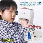 new eyepower アイパワー 超音波治療器(医療機器 日本製 視力回復トレーニング 視力表付き)