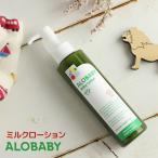 ALOBABY アロベビー ミルクローション 150ml(新生児/赤ちゃん/オーガニック/無添加/敏感肌/大人/日本製/ベビーローション)