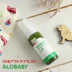 即納 ALOBABY アロベビー UV&アウトドアミスト 80ml(新生児/赤ちゃん/オーガニック/無添加/敏感肌/大人/日本製/紫外線/UVケア/虫対策)