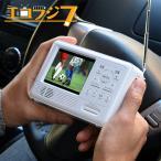 即納 エコラジTV RAD-1SFAM(ホワイト/ブラック 手回し充電 ラジオ 携帯充電器 3.2インチ テレビ 携帯テレビ ポータブル ワンセグ付きラジオ)