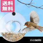 eva-solo エバソロ ハンギング バードフィーダー(鳥/えさ入れ/鳥の餌台/えさ台/エサ台/おしゃれ/餌あげ/小鳥/フィーダー/evasolo)